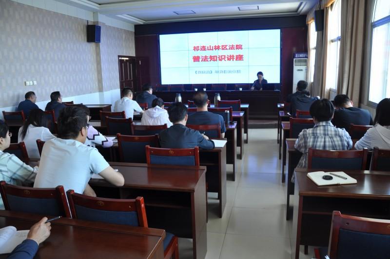 民勤连古城管护中心举办《民法典》专题讲座培训