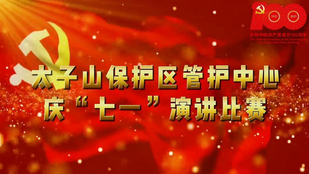 太子山管护中心庆七一演讲比赛