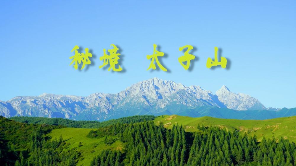 秘境太子山