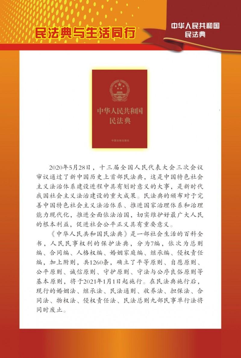 民法典宣传手册