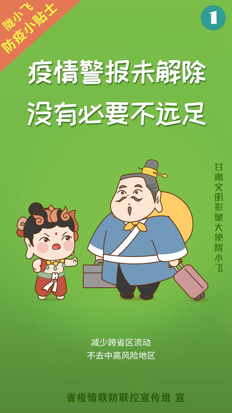 """""""陇小飞说防疫""""系列公益广告"""