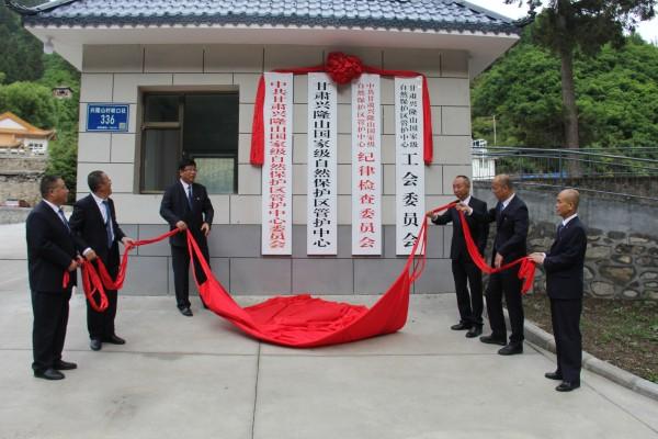 甘肃兴隆山国家级自然保护区管护中心举行机构更名揭牌仪式